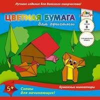 Бумага цветная для оригами Апплика А5 8 цветов 8 листов