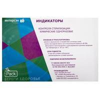 Индикатор cтерилизации iPack 4ПК-121/20 без журнала (1000 штук в упаковке)