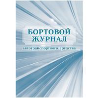 Журнал бортовой автотранспортного средства (32 листа, скрепка, обложка мелованный картон, 2 штуки в упаковке)