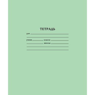 Тетрадь школьная зеленая Тетрапром А5 12 листов в линейку (10 штук в упаковке)