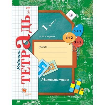 Рабочая тетрадь по математике для 1класса № 1 Начальная школа 21 века Е.Э.Кочурова