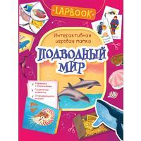 Книга Росмэн Lapbook Подводный мир. Интерактивная игровая папка