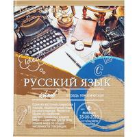 Тетрадь предметная по русскому языку Проф-пресс Эко-серия А5 36 листов в линейку