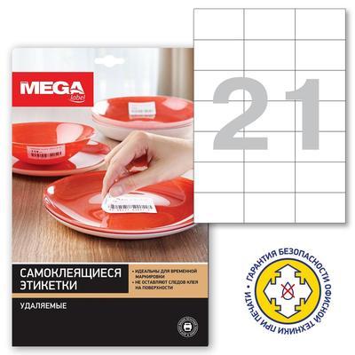 Этикетки самоклеящиеся удаляемые Promega label 70х42,3 мм 21 штука на  листе белые (100 листов в упаковке)