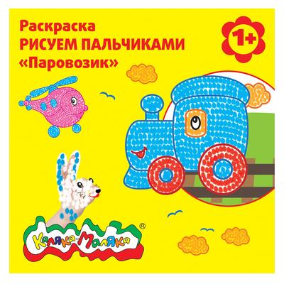Раскраска Каляка-Маляка Рисуем пальчиками Паровозик