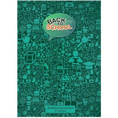 Дневник школьный с 1-4 классы Проф-пресс Школьный орнамент интегральная обложка