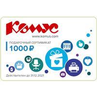 Подарочный сертификат Комус номинал 1000 руб. (СГ до 31.12.21)