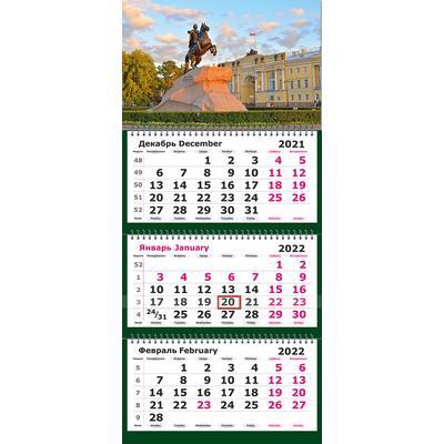 Календарь квартальный трехблочный настенный 2022 год Питер Медный  всадник (305х675 мм)
