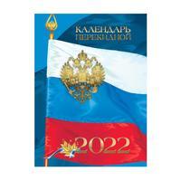 Календарь настольный перекидной на 2022 год Российская символика (100x140 мм)