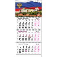 Календарь квартальный трехблочный настенный 2022 Госсимволика (305x190 мм)