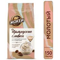Кофе молотый Жокей Ирландские сливки 150 г (вакуумная упаковка)