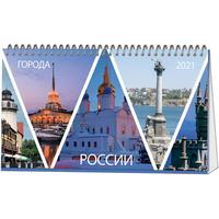 Календарь-домик настольный на 2021 год Города России (210x120 мм)