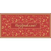 Конверт для денег Поздравляю (10 штук в упаковке, 1514-04)