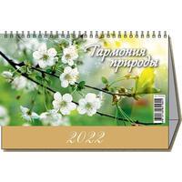 Календарь-домик настольный на 2022 год Гармония природы (200х140 мм)