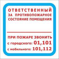 Знак безопасности F16 Ответственный за противопожарное состояние помещения (пластик, 200х200 мм)