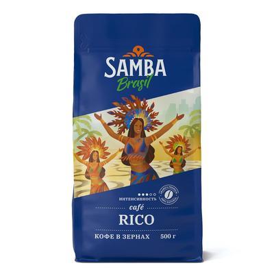 Кофе в зернах Samba Brasil Rico 100% арабика 500 г