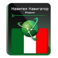 Программное обеспечение Навител Навигатор Италия (Италия/Ватикан/Сан-Марино/Мальта) (NNITA)