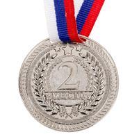 Медаль призовая 2 место