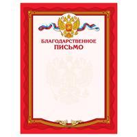 Благодарственное письмо А4 190 г/кв.м 20 штук в упаковке (красная рамка,  герб, триколор, ББП-012)