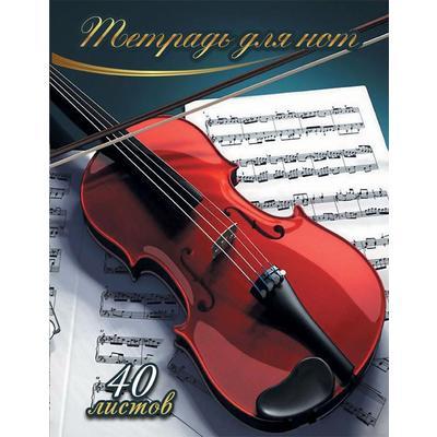 Тетрадь нотная Скрипка (A4, 40 листов)