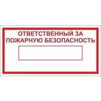 Ответственный за пожарную безопасность (DP10, пленка, 20х10 см, 10 штук)