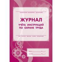 Журнал учета инструкций по охране труда для работников КЖ 453 (А4, 8 листов)