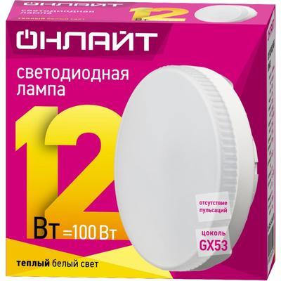 Лампа светодиодная Онлайт 12 Вт GX53 таблетка 2700 К теплый белый свет