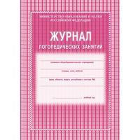 Журнал логопедических занятий (1-11 классы, А4, 48 страниц)