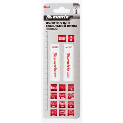 Полотно для сабельной пилы Matrix S611DF 2 штуки в упаковке 782004