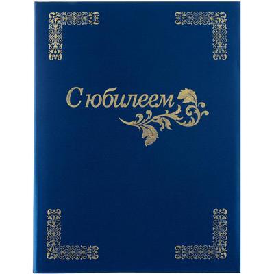 Папка адресная С юбилеем А4 картон синяя