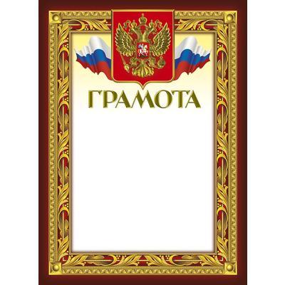 Грамота А4 230 г/кв.м 10 штук в упаковке (бордовая рамка, герб, триколор, 49/Г)
