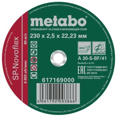 Круг отрезной по металлу Metabo SP-Novoflex 230x2.5 мм (617169000)