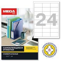 Этикетки самоклеящиеся Promega label 64,6х33,8 мм 24 штуки на листе  белые (25 листов в упаковке)