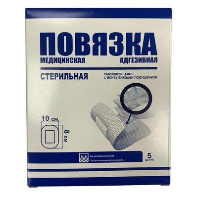 Самоклеящаяся медицинская повязка стерильная 10x8 см (5 штук в упаковке)