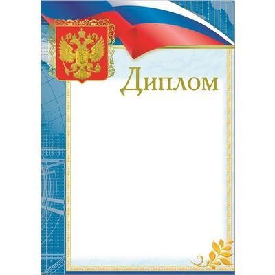 Диплом А4 190 г/кв.м 10 штук в упаковке (голубая рамка, герб, триколор, 29732)