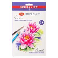 Карандаши акварельные Сонет 18 цветов