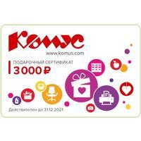 Подарочный сертификат Комус номинал 3000 руб.  (СГ до 31.12.21)
