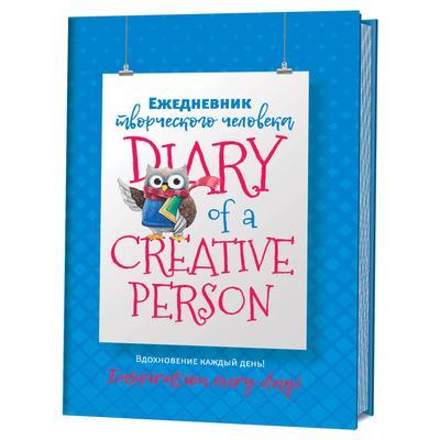 Ежедневник творческого человека Контэнт Вдохновение каждый день