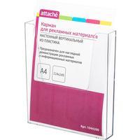 Карман настенный A4 вертикальный (249x224 мм) из пластика Attache (2 штуки в упаковке)
