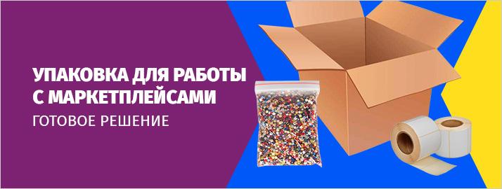 Упаковка для маркетплейсов