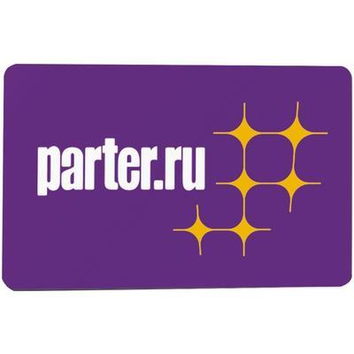 Карта подарочная Parter.ru номиналом 5000 рублей