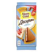 Шоколад Alpen Gold Десерт Безе Павлова молочный с клубничной начинкой  150 г