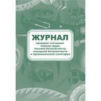 Журнал контроля за состоянием охраны труда и противопожарной безопасности КЖ 845 (А4, 32 листа)