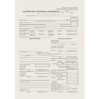 Бланк Путевой лист легкового автомобиля форма №3 газетная бумага А5 (135х195 мм, 20 книжек по 100 листов)