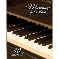 Тетрадь нотная Фортепиано (A4, 40 листов)