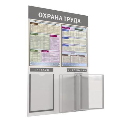 Информационный стенд настенный Attache Охрана труда пластиковый 950х625  мм (1 отделение А4+ 5 демопанелей)