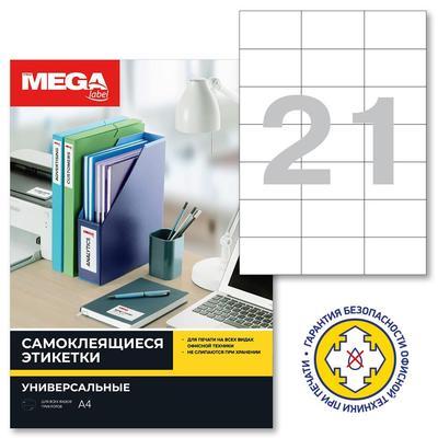 Этикетки самоклеящиеся Promega label 70х42,3 мм 21 штука на листе белые  (100 листов в упаковке)