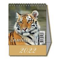 Календарь-домик настольный на 2022 год Символ года (100х140 мм)