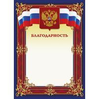 Благодарность A4 230 г/кв.м 10 штук в упаковке (бордовая рамка, герб, триколор)