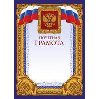 Грамота почетная A4 230 г/кв.м 10 штук в упаковке (синяя/золотая рамка, герб, триколор)